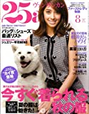 25ans (ヴァンサンカン) 2008年 08月号 [雑誌]