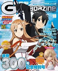 電撃G's magazine (ジーズ マガジン) 2012年 10月号 [雑誌]