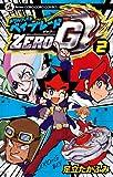 メタルファイト ベイブレードZERO G 2 (てんとう虫コロコロコミックス)