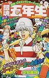 銀魂五年生―『銀魂』公式キャラクターブック2 (ジャンプコミックス)
