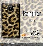 ELUGA V P-06D対応 携帯ケース【541Panther『黒ベース』】