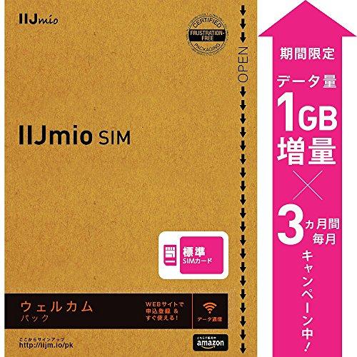 Amazon、フラストレーションフリーパッケージで「IIJmio SIMカード バンドルクーポン1GB増量×3ヶ月間」キャンペーンを実施中