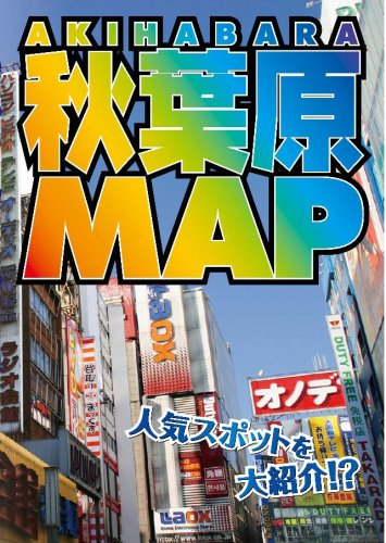 秋葉原MAP [DVD]