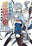 最弱無敗の神装機竜《バハムート》(5) (ガンガンコミックスONLINE)