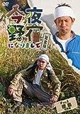 今夜野宿になりまして Vol.4 徳島 台風編[DVD]