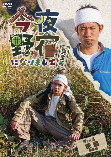 今夜野宿になりまして 完全版 Vol.4 徳島 台風編 [DVD]