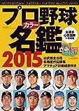 プロ野球カラー名鑑 2015 (B・B MOOK 1159)