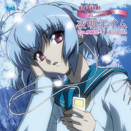 TVアニメ「AYAKASHI」Characters Vol.1 夜明エイム