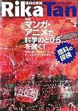 RikaTan (理科の探検) 2011年 02月号 [雑誌]