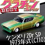 1/64 グラチャンコレクション BEST1 ケンメリ2Dr SP 1973年式(C110)限定ver. ダイキャスト ミニカー