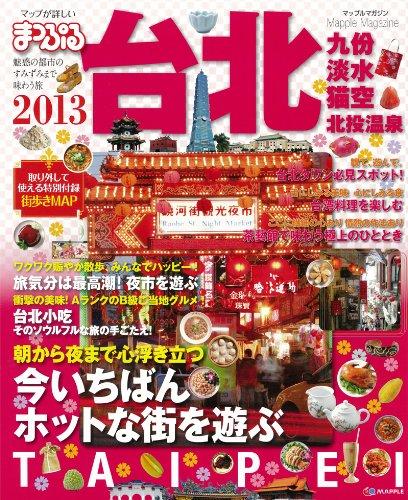 まっぷる台北\'13 (マップルマガジン)