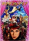 【DVD】舞台 マグダラなマリア ?マリアさんの夢は夜とかに開く!魔愚堕裸屋、ついに開店!?