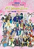 """ライブビデオ ネオロマンス■イベント """"10 YEARS LOVE""""(初回限定特別価格版) [DVD]"""