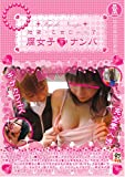 池袋・乙女ロードで腐女子ナンパ! [DVD]
