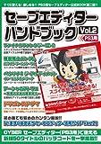 セーブエディターハンドブック Vol.2 (PS3用)