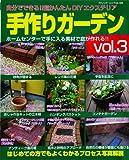 手作りガーデン—自分でできる!!超かんたんDIYエクステリア (Vol.3) (ブティック・ムック—DIY (No.568))