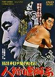 昭和残侠伝 人斬り唐獅子[DVD]