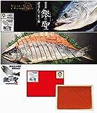 三協水産 三國推奨 漁吉丸の銀聖 新巻鮭 姿2.5kgと いくら醤油漬セット