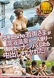 スキだらけの若奥さまが混浴温泉に一人きり…裸同士でナンパしたら中出しまでヤれた! [DVD]