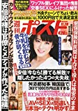 週刊ポスト 2014年 11/28号 [雑誌]