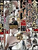 全員うんこスチュワーデス潜入空港管理ビルトイレ盗撮1 [DVD]
