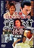 実録・鯨道6 [DVD]