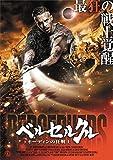 ベルセルク ~オーディンの狂戦士~ [DVD]