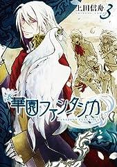 華園ファンタジカ 3巻 (ZERO-SUMコミックス)