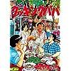 クッキングパパ(41) (モーニングコミックス)
