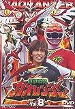 百獣戦隊ガオレンジャー VOL.8[DVD]