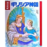ギリシア神話 (講談社のおはなし童話館)