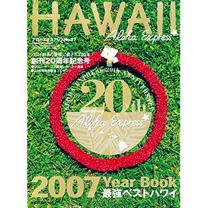 アロハエクスプレス (No.87) (Sony magazines deluxe)