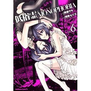 低俗霊MONOPHOBIA (6) (角川コミックス・エース 273-6)