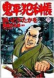 鬼平犯科帳 77 (文春時代コミックス)