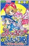 ふしぎ星のふたご姫 2―ラブリーキングダム (ちゃおコミックス)