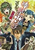 神話ポンチ 1 (ヤングガンガンコミックス)