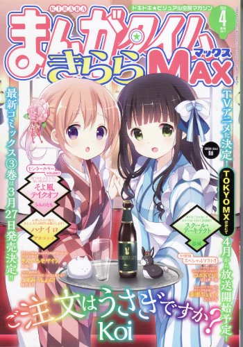 まんがタイムきららMAX (マックス) 2014年 04月号 [雑誌]