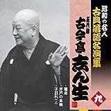 昭和の名人~古典落語名演集 五代目古今亭志ん生 九