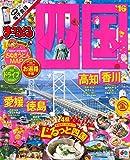 まっぷる 四国 '16 ガイドブック (マップルマガジン)