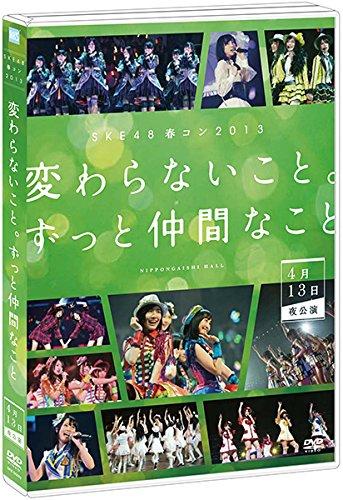 【Amazon.co.jp・公式ショップ限定】SKE48春コン2013「変わらないこと。ずっと仲間なこと」4月13日夜公演 [DVD]