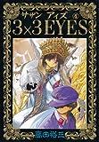 3×3EYES(4): 4 (ヤンマガKCスペシャル (191))