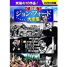 巨匠ジョン・フォード大全集 DVD10枚組  BCP-064