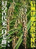22年産 白毛もち米 1.5kg 玄米