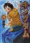 キングダム 4 (ヤングジャンプコミックス)
