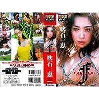 吹石一恵:Fukiishi (<VHS>)