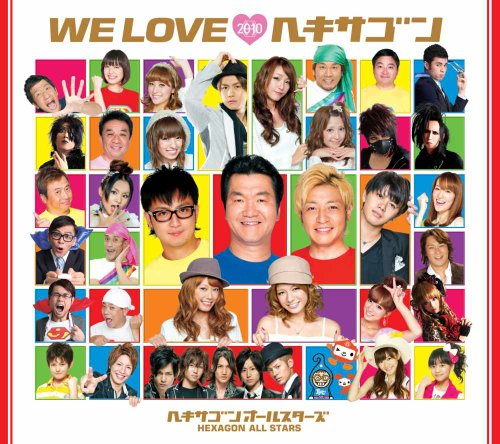 WE LOVE ヘキサゴン2010 Limited Edition