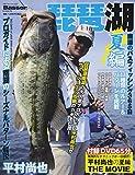 琵琶湖 夏編―南湖のバスフィッシング365日 (別冊つり人 Vol. 323)