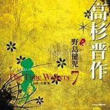 オリジナル朗読CD The Time Walkers 7 高杉晋作