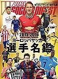 2015-2016 ヨーロッパサッカー選手名鑑 2015年 9/9 号 [雑誌]: ワールドサッカーダイジェスト 増刊