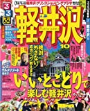 るるぶ軽井沢'10 (るるぶ情報版 中部 21)